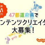 【10/10まで〆切延長】47都道府県のコンテンツクリエイター募集!全国のおでかけ・旅行記事お待ちしてます