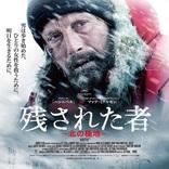 声優・井上和彦「残された者-北の極地-」予告ナレーションを担当