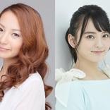 三船美佳が15年ぶりの舞台出演、清井咲希が桂吉弥のお母さん役に 『はい!丸尾不動産です。~本日、家に化けて出ます~』の上演決定