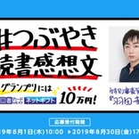 """読書感想文を""""つぶやいて""""図書カードをゲット! グランプリには10万円分贈呈"""