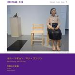 日本漫画家協会、「表現の不自由展」中止めぐり声明 表現の自由から「手を離すわけにはいかない」