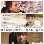 齊藤なぎさ×鈴木伸之×飯豊まりえ×市原隼人、競演オムニバス映画10月公開