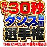 『THE CIRCUS! –エピソードFINAL-』特番放送決定!屋良朝幸ら出演者も登場