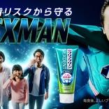 人気俳優・遠藤憲一が新キャラクターに挑戦!「クリアクリーン NEXDENT」のCMが放送開始!