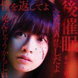 橋本環奈主演「シグナル100」公開決定、R15+作品で新境地