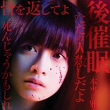 橋本環奈、<R15+>映画初主演 『シグナル100』で狂気と絶望のデスゲームに挑む