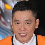 爆問・太田、山本太郎ら元タレント議員に苦言 「芝居が臭いんだよ」