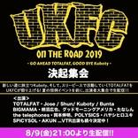 TOTALFATメンバーら出演、『UKFC on the Road 2019』の事前番組が配信決定