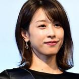 加藤綾子、妊娠中の同期・枡田絵理奈のお腹なでなで 人気アナ2ショット