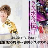 小林幸子芸能生活55周年で見えてきた「ホンモノ」の生き方がすごい!~書籍「ラスボスの伝言」を通じた魅力に迫る