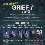 『GRIEF7』Sin#2 米原幸佑、加藤良輔ら赤をバックにしたイメージビジュアルが解禁 新キャストの役名も
