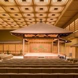 横浜能楽堂が伝統文化1日体験オープンデーを開催 舞台とバックヤードツアー、箏曲や小鼓体験ができる