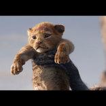 『ライオン・キング』が超進化 人気曲『ハクナマタタ』の特別映像も解禁に