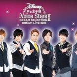 浅沼晋太郎、荒牧慶彦、小澤廉らが参加「Disney 声の王子様」2020年夏にライブツアーも開催
