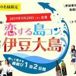 オリオンツアー、独身男女対象のツアー「恋する島コン伊豆大島」を催行