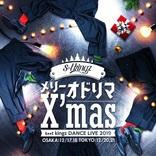 s**t kingz(シットキングス)が踊るサンタクロースに 東京と大阪で『メリーオドリマX'mas』開催が決定
