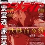 『名探偵コナン』赤井&安室特集の効果で「アニメディア」史上初の発売前重版に!