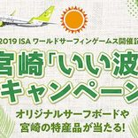ソラシドエア、サーフボードや宮崎の特産品が当たるキャンペーン開催