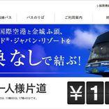 ジェイアール東海バス、金城ふ頭~中部国際空港線でスタンプキャンペーン 2階建バスを日替わり運行