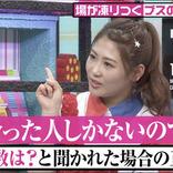 元AKB48の西野未姫、経験人数を聞かれたときのベストアンサーを発表
