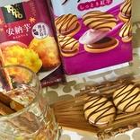 「トッポ」「ふんわりプチケーキ」に秋の人気フレーバーが登場! 安納芋と紅芋の贅沢な味わい