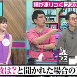 筧美和子、経験人数を聞かれた時のベストアンサー発表!