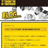 N国党・立花孝志代表がマツコ・デラックスさんに抗議 小林よしのりさんはブログで「マツコは『言論弾圧』に負けてはいけない」