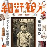 細野晴臣、デビュー50周年記念展&『万引き家族』サントラLPの詳細発表
