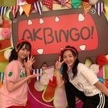 東京女子流 山邊未夢が「AKBINGO!」で姉妹初共演