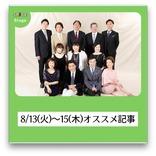 【ニュースを振り返り】8/13(火)~15(木)のオススメ舞台・クラシック記事