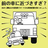 「あおり運転」はあおる奴が悪いのか? その原因と対処法
