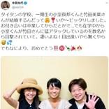 太田光代、タイタンの学校1期生から結婚するカップル誕生に「いや~ビックリしました」