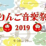 『りんご音楽祭 2019』、第7弾出演者としてYAKUSHIMA TREASURE、eill、Yun*chi、オカダダ、Olive Oilなど32組