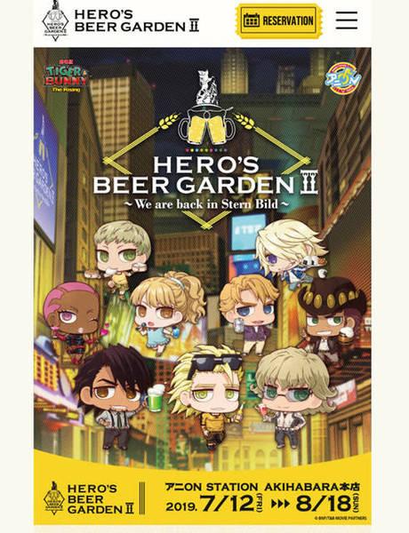 HERO'S BEER GAEDENⅡ公式サイトより (93859)