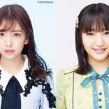 北乃きい&本郷奏多W主演映画制作決定、SKE48&HKT48メンバーも出演