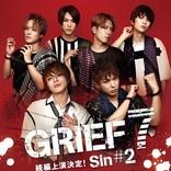 米原幸佑、加藤良輔出演『GRIEF7』Sin#2のメインビジュアルが解禁 追加キャストも発表
