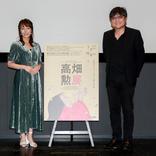 細田守監督と宇垣美里が語る、高畑勲作品の魅力 『高畑勲展』スペシャルトークをレポート