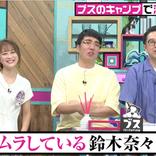 鈴木奈々、衝撃発言「30歳過ぎてからの性欲が半端ない」