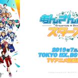 アニメ『あんスタ』第6話感想 屈指のツラい展開がしんどい…救いはお姫様抱っこ!?