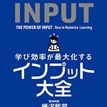 「日本一アウトプットをしている精神科医」が教える、すぐに実践できるインプット術