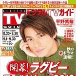 平野紫耀、「デジタルTVガイド」で自身の恋愛観を告白!