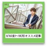 【ニュースを振り返り】8/16(金)~18(月)のオススメ舞台・クラシック記事