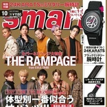 "THE RAMPAGE、「smart」史上最多""16人""での表紙が話題"