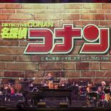 『名探偵コナン スペシャル・コンサート2019』開催決定!スペシャルゲスト登場やオリジナルグッズ発売も予定