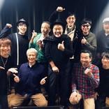 『任侠学園』、西田敏行&スカパラが挿入歌「また逢う日まで」でコラボ