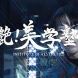 艶!美学塾  第二訓 ーInstitute of Aesthetics   vol.2ー
