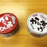"""【缶詰マニア】「からあげの缶詰」にひと手間かけたらグッと """"からあげ感"""" が復活した"""