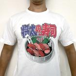 【直撃】ユニクロ史上最悪にダサい『将太の寿司Tシャツ』に作者の寺沢大介先生がGOサインを出した理由が神