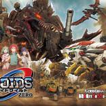 「ゾイド」シリーズのTVアニメ最新作『ゾイドワイルド ZERO』放送日時決定&キャスト発表