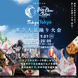 誰でも参加OK!夏の終わりに盆踊りはいかが?「東京大盆踊り大会2019」